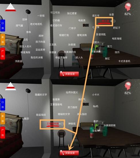 孙美琪疑案手游线索11月1日