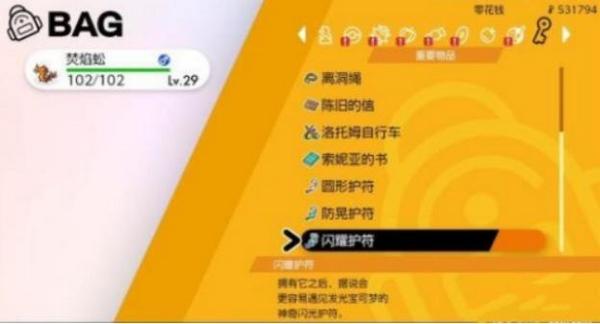 宝可梦剑盾游戏图片5