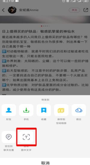 小红书app软件图片