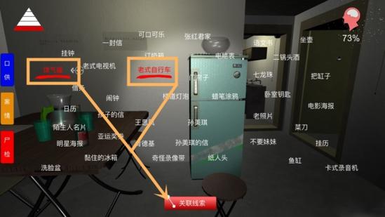 孙美琪疑案手游线索换煤气