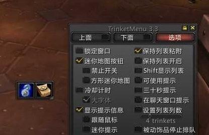 魔兽怀旧服饰品管理插件TrinketMenu截图0