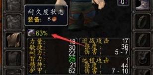 魔兽世界怀旧服装备耐久度提示插件截图0