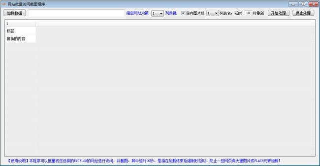 网站批量访问截图程序图