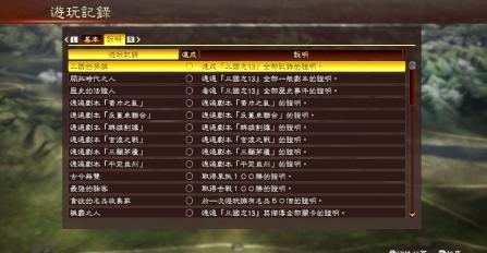 三国志13游戏图片