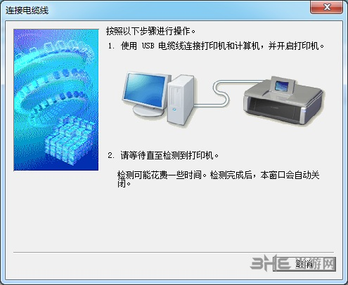 佳能MG3500打印机驱动图片3