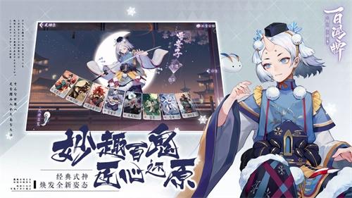 阴阳师百闻牌华为版截图3