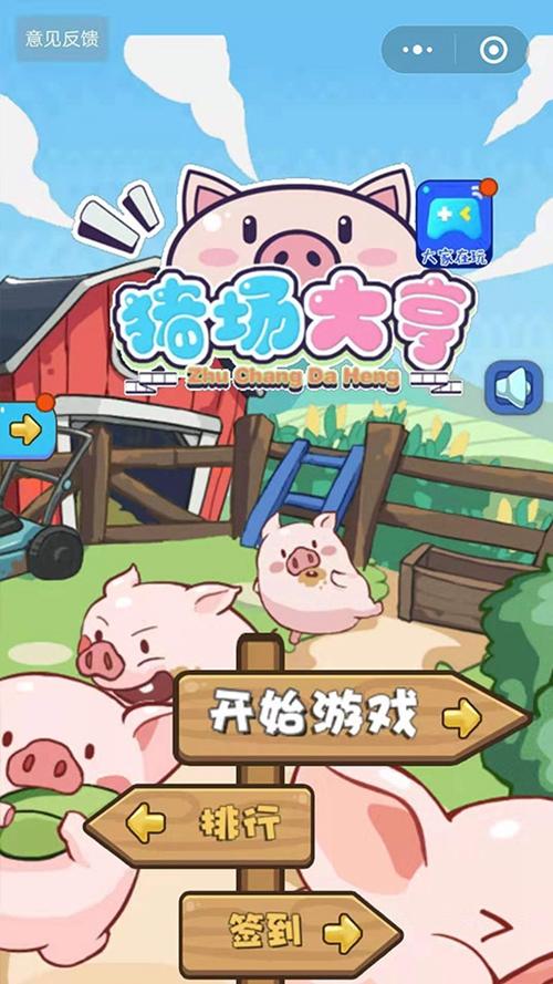 猪场大亨截图1