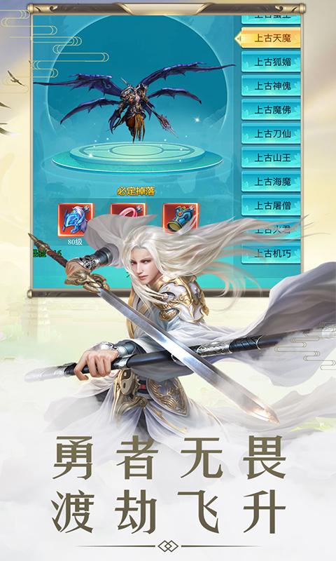 仙剑诛魔GM版截图0