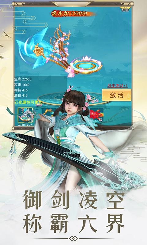 仙剑诛魔GM版截图3