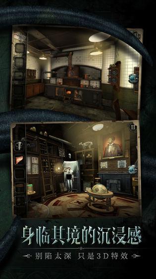 迷室:往逝截图4