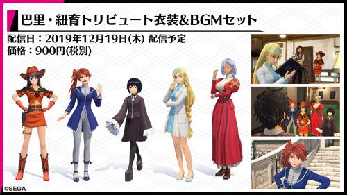 《新樱花大战》服装DLC截图2