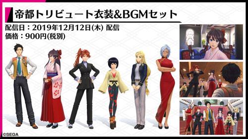 《新樱花大战》服装DLC截图3