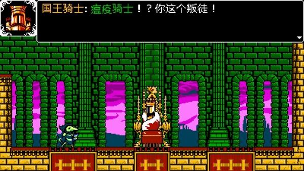 铲子骑士游戏图片3