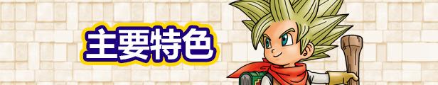 勇者斗恶龙创世小玩家2图片3