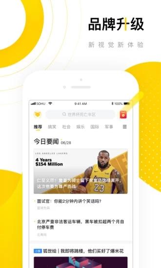 搜狐资讯截图3