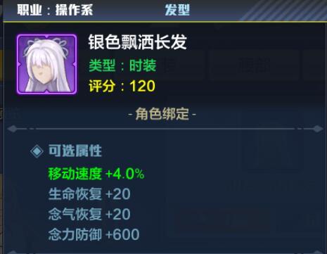幻骑士时装属性选择2