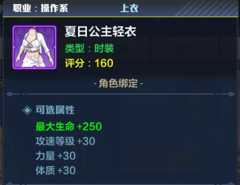 幻骑士时装属性选择3