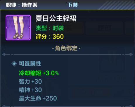 幻骑士时装属性选择4