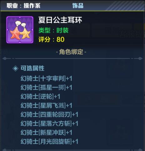 幻骑士时装属性选择6