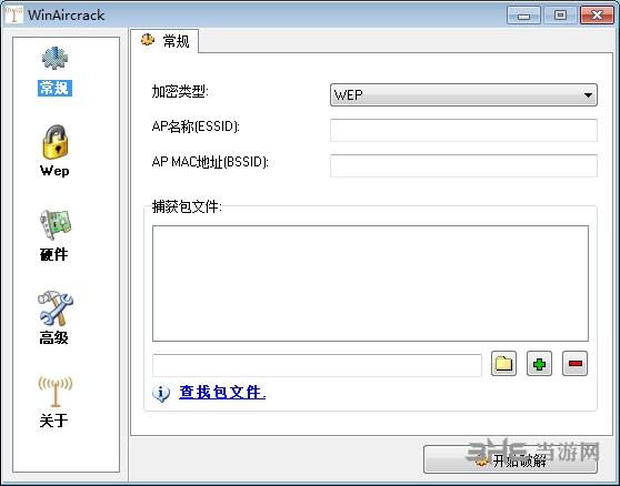 WinAirCrackPack工具包图片1