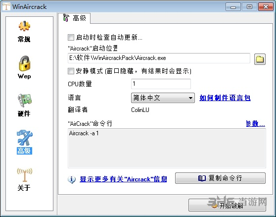 WinAirCrackPack工具包图片4