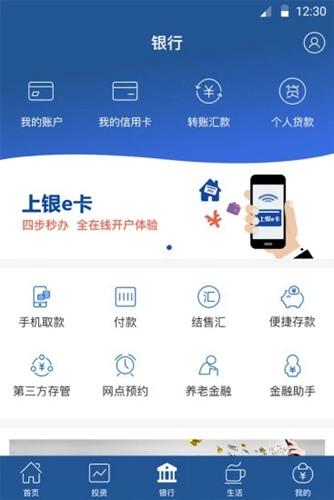 上海银行手机银行截图2