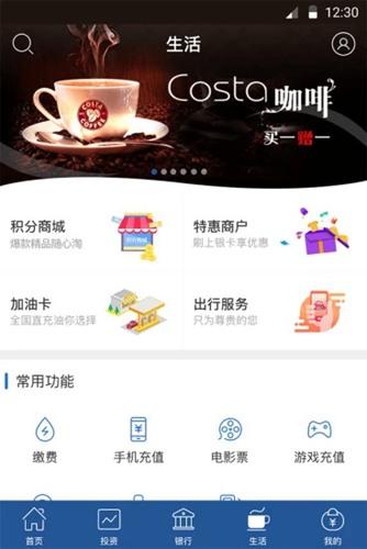 上海银行手机银行截图3