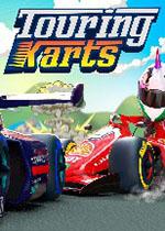 巡回卡丁�(Touring Karts)PC中文版