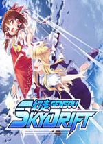 幻走空中�速(GENSOU Skydrift)PC破解版