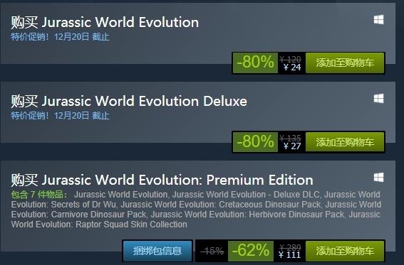 侏罗纪世界进化steam售价图片