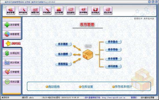美萍手機銷售管理系統圖片2