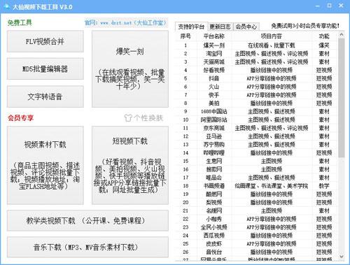大仙视频下载工具截图