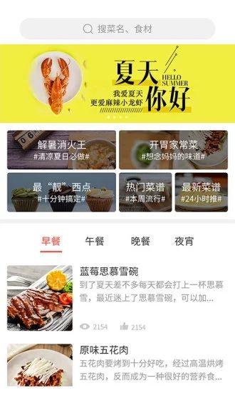 做菜app图片