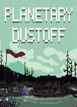 行星救援(Planetary Dustoff)PC破解版