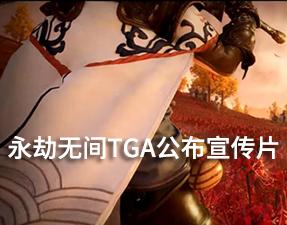 国产动作游戏《永劫无间》于TGA发表 宣传片公开