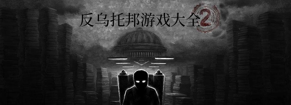 反乌托邦游戏大全-反乌托邦题材游戏下载-当游网