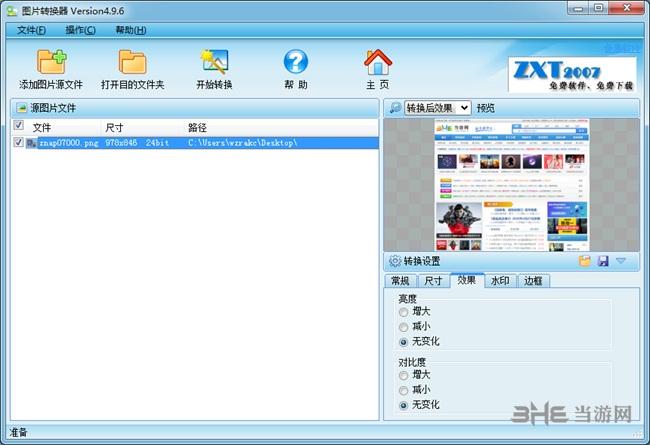 ZXT2007图片转换器图片1