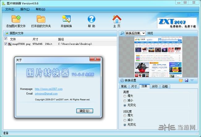 ZXT2007图片转换器图片2
