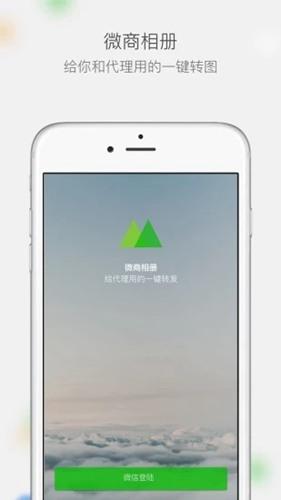 微商相册app截图0