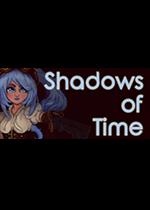时间的阴影