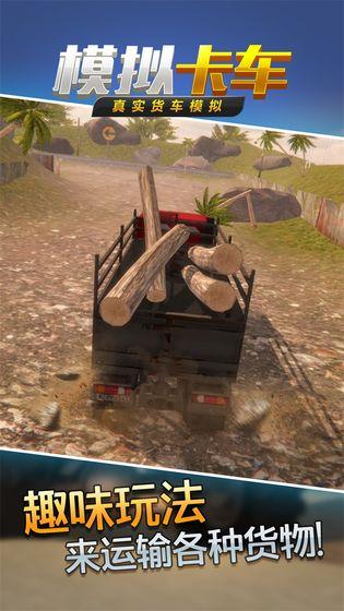 真实货车模拟模拟卡车