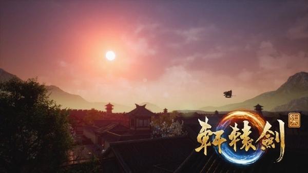 轩辕剑7游戏截图1