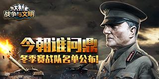 今朝谁问鼎 《战争与文明》冬季赛战队名单公布!