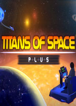 太空泰坦+(Titans of Space PLUS)PC中文版