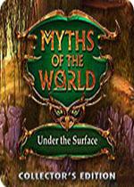 世界�髌�16:地面之下(Myths of the World: Under the Surface)PC破解版