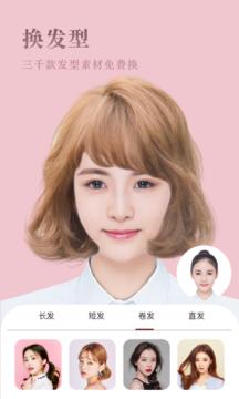 发型屋截图3