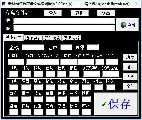武林群侠传存档编辑工具截图0