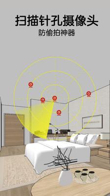 针孔摄像头探测器app截图2
