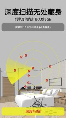 针孔摄像头探测器app截图1