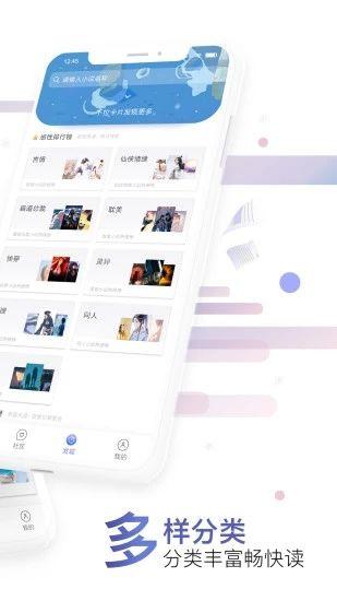 饭团探书app老版本截图0